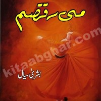 Mi Raqsam Novel Complete By Bushra Siyal Pdf