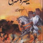 Qaisar o Kisra Novel By Naseem Hijaz Pdf