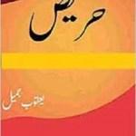 Harees Novel By Yaqoob Jameel Pdf Download