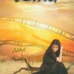 Kachi Gagar Toot Gai Novel By Memona Khurshid Ali