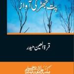 Patjhar Ki Awaz By Qurratulain Haider Pdf Download