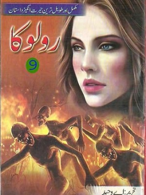 Roloka Novel Complete Parts By A Waheed Pdf