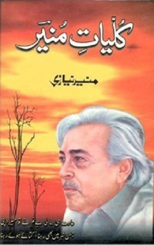 Kulliyat e Munir By Munir Niazi Pdf Download