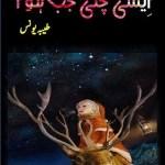 Aisi Chali Jab Hawa Novel By Tayyaba Younas Pdf