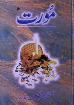 Moorat Urdu By Mustansar Hussain Tarar Pdf