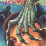 Shaitani Chaal Novel By Muhammad Farooq Anjum Pdf