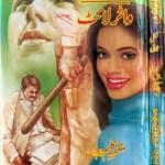 Water Light Novel Imran Series By Mazhar Kaleem Pdf