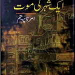 Aik Shehar Ki Mout By Amrita Pritam Pdf Download