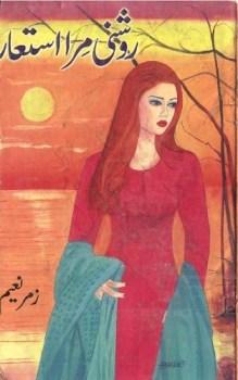 Roshni Mera Istara Novel By Zumar Naeem Pdf