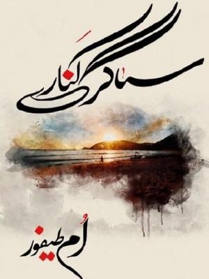 Sagar Kinare Novel Complete By Umme Taifoor Pdf