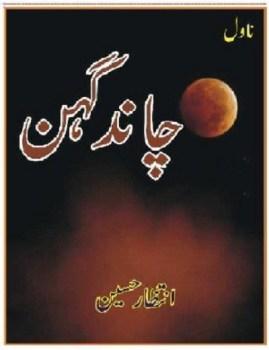 Chand Gehan Novel By Intizar Hussain Pdf