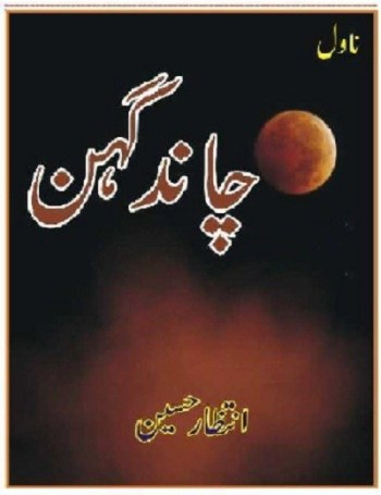 Chand Gehan Novel By Intizar Hussain Pdf
