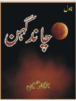Chand Gehan Novel By Intizar Hussain Pdf Download