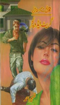 Great Adventure Novel By Zaheer Ahmed Pdf