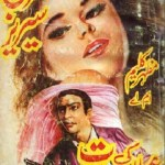 Imran Ki Maut Novel By Mazhar Kaleem MA Pdf