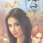 Asfal Dunya Imran Series By Zaheer Ahmad Pdf