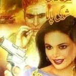 Shogi Pama Novel By Mazhar Kaleem MA Pdf Download