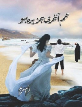 Tum Akhri Jazeera Ho Novel By Umme Maryam Pdf