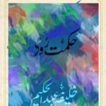 Hikmat e Roomi By Khalifa Abdul Hakeem Pdf Download