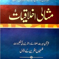 Misali Ikhlaqiyat By Qayyum Nizami Pdf Download