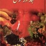 Shahad Aur Kalonji By Hakeem Rahat Naseem Sohdrvi Pdf