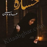 Khasara Novel By Abida Sabeen Pdf Download