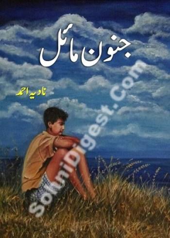 Junoon Mayal Novel By Nadia Ahmad Pdf