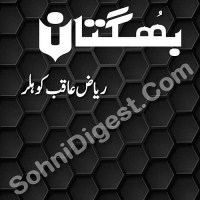 Bhugtan Novel By Riaz Aqib Kohlar Pdf Download