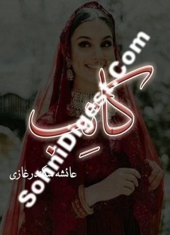 Kaatib Novel By Ayesha Sikandar Ghazi Pdf