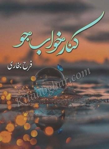 Kinar Khawab Jo Novel By Farah Bukhari Pdf