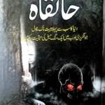 Khanqah Novel Urdu By Mazhar Ul Haq Alvi Pdf