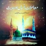 Mamlat e Insan Aur Hadees By Qayyum Nizami Pdf