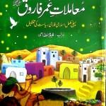 Mamlat e Umar Farooq Urdu By Qayyum Nizami Pdf