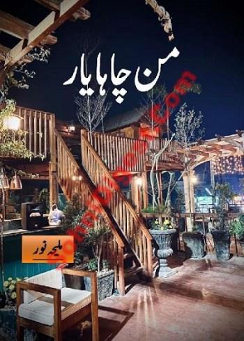 Mann Chaha Yaar By Maleeha Noor Pdf Download