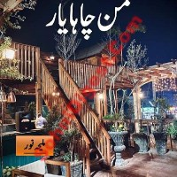 Mann Chaha Yaar By Maleeha Noor Pdf Download