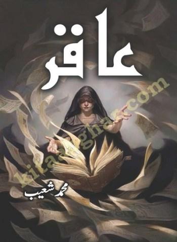 Aaqir Novel Urdu by Muhammad Shoaib Pdf