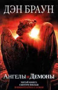 Ангелы и Демоны читать онлайн. Книга Дэна Брауна полностью ...