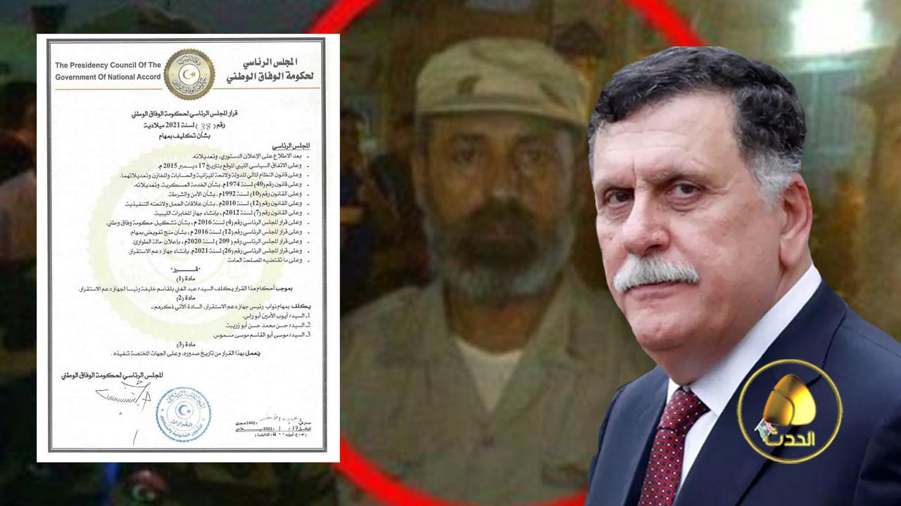 رئيس حكومة الوفاق يصدر قراراً يقضي بتكليف الميليشياوي عبد الغني بلقاسم الككلي رئيسا لجهاز دعم الاستقرار