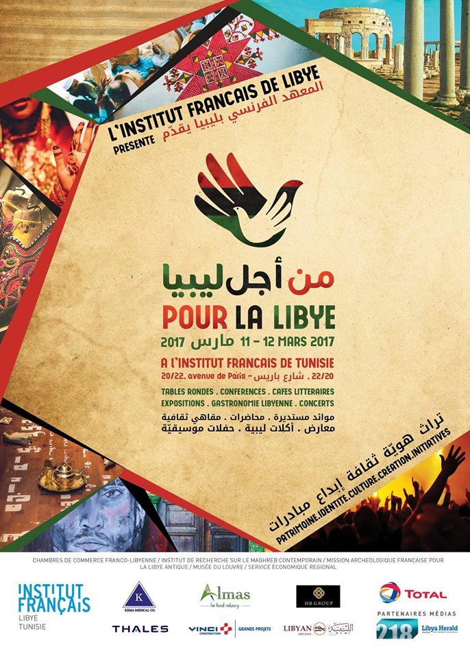 مهرجان في تونس (من أجل ليبيا)