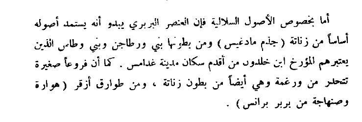 الأصول السلالية لسكان لمدينة غدامس- هنريكو دي اغسطيني سكان ليبيا