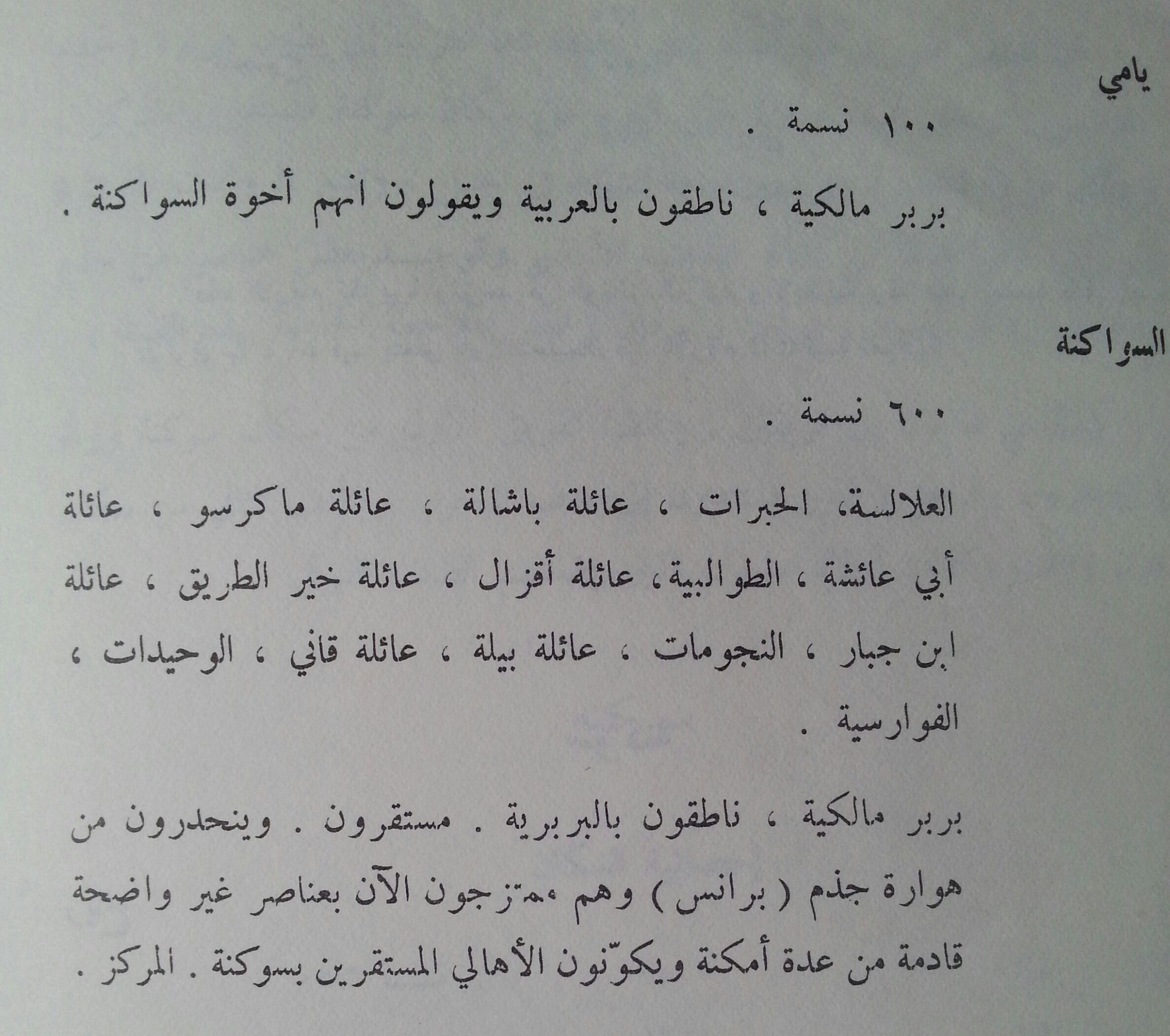 السواكنه ويامي، سكان ليبيا لهنريكو دي اغسطين