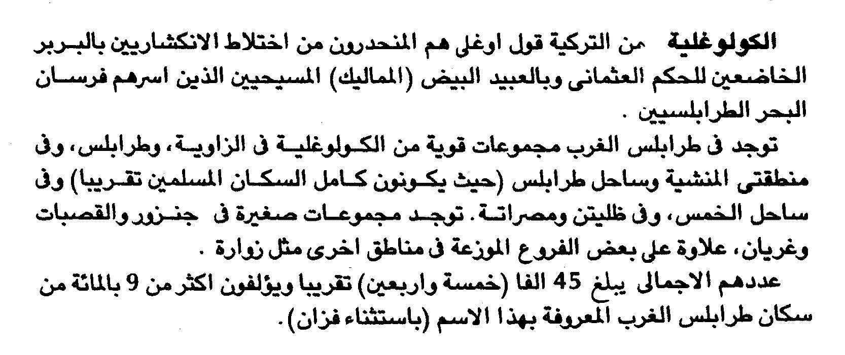 اسماعيل كمالي الارناؤوط سكان طرابلس الغرب ص60 الكولوغلية