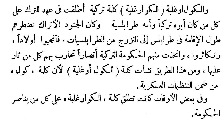 الطاهر الزاوي معجم البلدان الليبية الكورغلية ص171