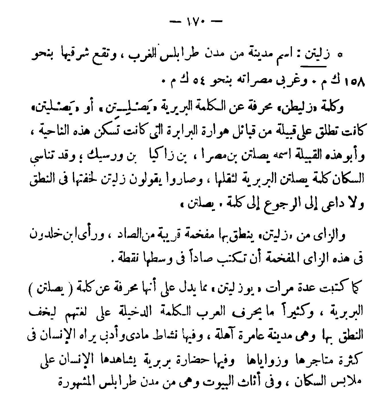 الطاهر الزاوي معجم البلدان الليبية زليتن ص170