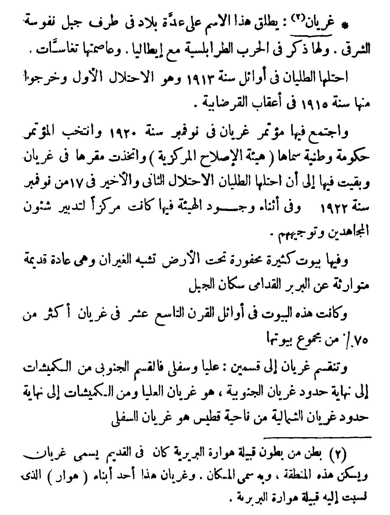 غريان معجم البلدان الليبية الطاهر الزاوي ص244