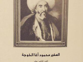 محمود آغا الخوجة
