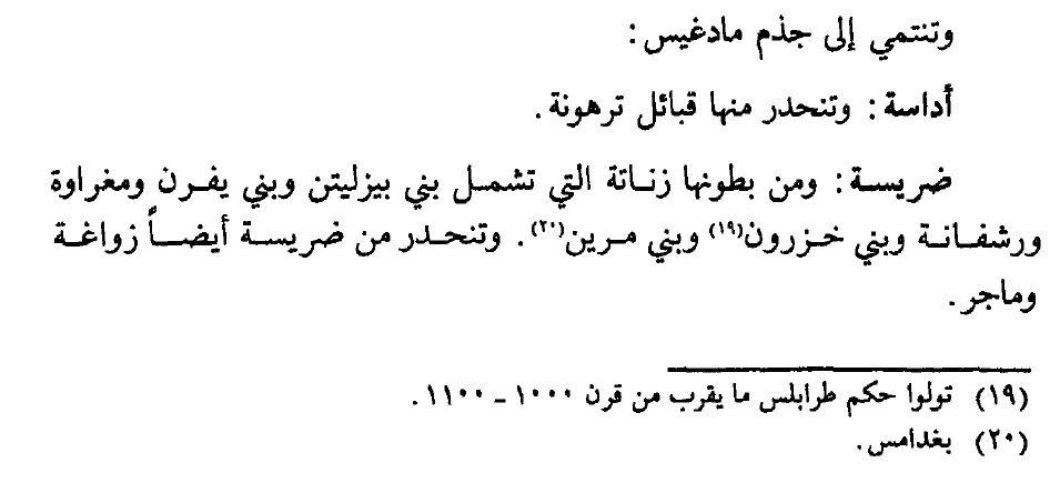 اتوري روسي ليبيا منذ الفتح العربي حتى 1911م السكان الاصليين ص60 اداسة وضريسة