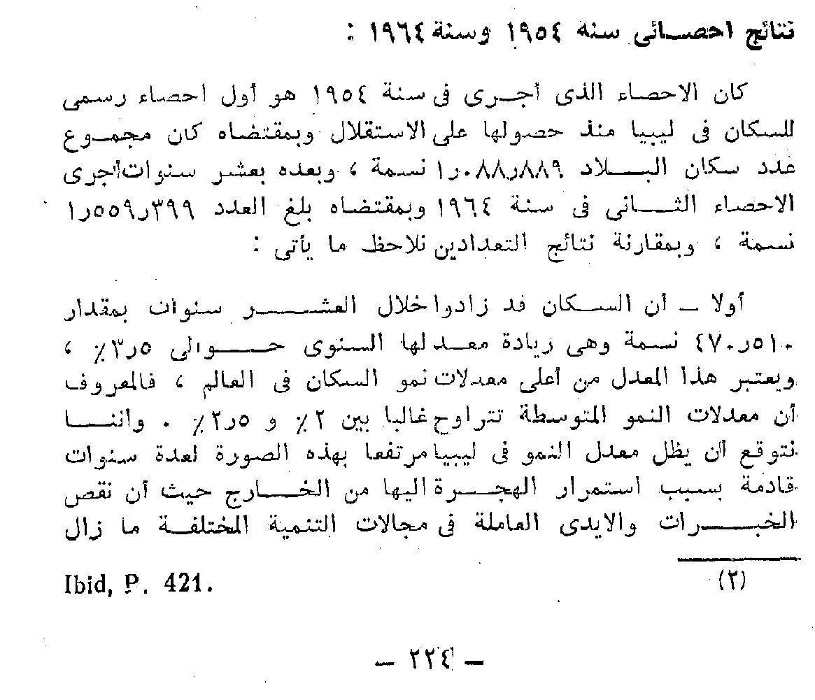 احصائية السكان لعام 1954- 1964م عبدالعزيز طريح شرف جغرافيا ليبيا جغرافيا ليبيا 224