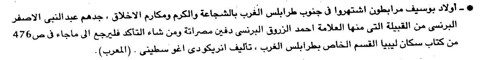 اسماعيل كمالي الارناؤوط سكان طرابلس الغرب اولاد بوسيف ص59
