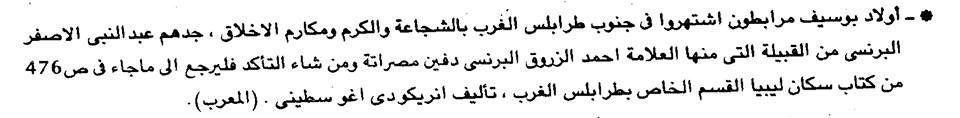 اسماعيل كمالي الارناؤوط سكان طرابلس الغرب ص59